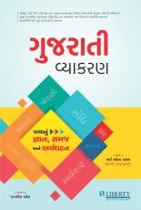 Liberty Gujarati Vyakaran