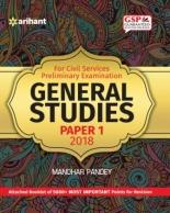 Arihant General Studies Manual Paper-1(For Civil Services Preliminary Exam - 2018)