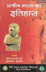 Prachin Bharat Ka Itihas By Jha & Shrimali
