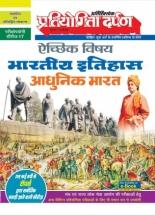 PD Special Issue Optional Subject Bhartiya Itihas - Adhunik Bharat