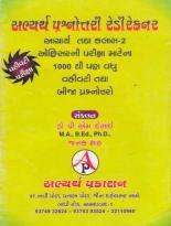 Abhyarth Prashnottari Ready Reackoner (Acharya Tatha Class -2 officers Vahivati Exam )