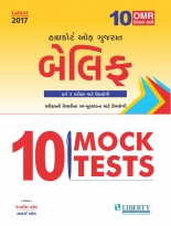 Liberty 10 Belief Mock Tests Latest Edition 2017