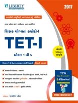 Liberty TET 1 to 5 Exam Guide Latest 2017 Edition