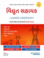 Liberty Vidhyut Sahayak (Junior Assistant) Exam Guide Latest 2017 Edition