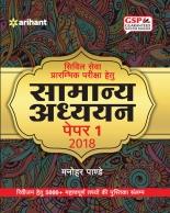 Samanya Adhyan Manual Paper-1 2018 For Civil Services Prelimanry Examination