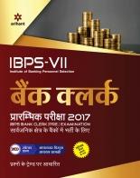 IBPS-VII Bank Clerk Prarambhik Pariksha 2017 Solved Paper 2016 KeSath