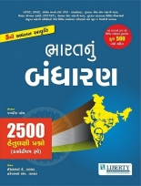 Liberty Bharat Nu Bandharan (2500 Hetulakshi Prashno) 5th Latest Editon