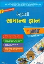 Liberty Hetulakshi Samanya Gyan (5000 + Hetulakshi Prashno) 8th Edition 2017
