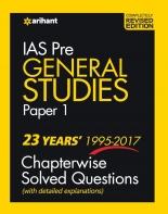 IAS (Pre.) 23 years (1995-2017) - General Studies Paper I