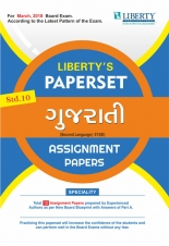 Liberty Std. 10 English Medium Gujarat Board Gujarati PaperSet (S.L) 2018 (With Assignment Paper)