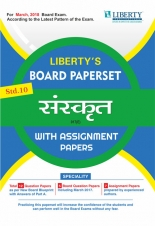 Liberty Std. 10 English Medium Gujarat Board Sanskrit PaperSet 2018 (With Assignment Paper)