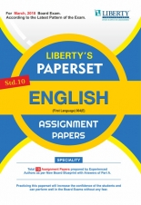 Liberty Std. 10 English Medium Gujarat Board English (F.L) PaperSet 2018 (With Assignment Paper)