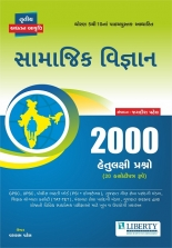 Liberty Samajik Vigyan 2000 Hetulaxi Prashno 2018 Edition