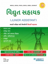 Liberty Vidhyut Sahayak (Junior Assistant) Exam Guide Latest 2018 2nd Edition