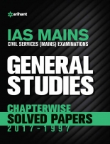 Arihant IAS Mains ( Civil Services Main ) Examination General Studies Chapterwise Solved Paper (2017 - 1997)