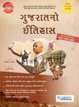 Liberty Gujarat no Itihas 1st Edition
