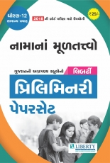 Liberty Std. 12th Com. (Gujarati Medium) Nama Na Multatvo Preliminary Paper Set (Latest 2018 Edition)
