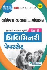 Liberty Std. 12th Com. (Gujarati Medium) Vanijya Vyavastha Ane Sanchalan Preliminary Paper Set (Latest 2018 Edition)