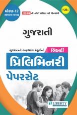 Liberty Std. 12th Com. (Gujarati Medium) Gujarati Preliminary Paper Set (Latest 2018 Edition)