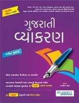 Liberty Gujarati Vyakaran Latest 2018 Edition