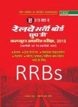 Upakr Railway Bharti Board Group