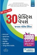 Liberty 30 Practice Paper General Knowledge Quiz (3000 Hetulakshi Prashno Gujarat Tatha Bharat Ek Nazar) Latest 2018 Edition.