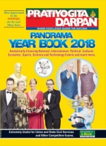 Pratiyogita Darpan Panorama Year Book 2018