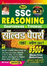 SSC Reasoning Chapterwise & Typewise Solved Paper