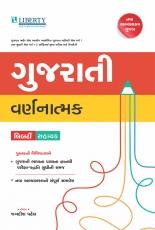 Liberty GPSC Mains Compulsory Paper - Gujarati (2018 Edition)
