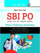 SBI : PO (Phase-I) Preliminary Exam Guide
