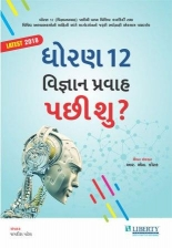 Liberty Std. 12 Vigyan Pravah Pachhi Shu ? (What After 12th Science ?) 2018 Edition