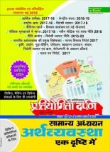 Arthvyavastha Ek Drashti Me (Samanya Adhyayan)
