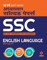 SSC Chapterwise Solved Papers English Language 2018 Hindi