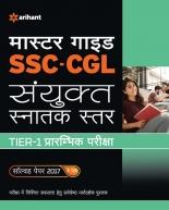 Arihant Master Guide SSC CGL Tier 1 Pre Exam 2018