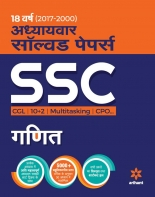 SSC Chapterwise Solved Papers MATHEMATICS 2018 Hindi