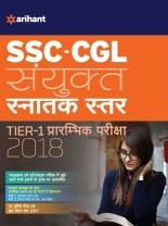 SSC CGL Tier 1 Pre Exam Guide 2018 Hindi