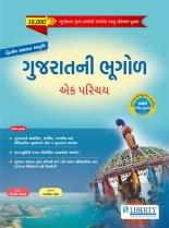Liberty Gujarat ni Bhugol Ek Parichay 2nd Edition 2018