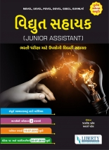 Liberty Vidhyut Sahayak (Junior Assistant) Exam Guide 3rd Edition (Latest 2018)