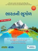 Liberty GPSC Class I & II Bharat Ni Bhugol 1st Edition (2018)
