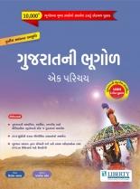 Liberty Gujarat ni Bhugol Ek Parichay 3rd Edition (2018)