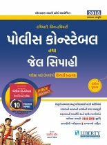 Liberty Police Constable & Jail Sipahi Exam Guide Latest 2018 Edition