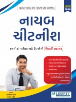 Liberty Nayab Chitnish Exam Guide Latest 2018 Edition