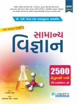 Liberty Samanya Vigyan 2500 Objective Questions 2018 Edition As Per New Syllabus
