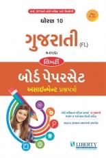 Liberty Std-10 Gujarati Board Paper Set for 2019 Exam
