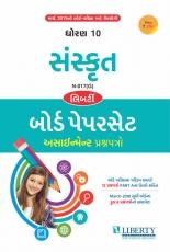 Liberty Std-10 Sanskrit Board Paper Set for 2019 Exams