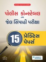 Liberty Police Constable tatha Jail Sipahi 15 Practice Papers Latest 2018 Edition