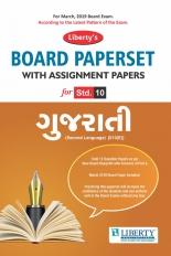 Liberty Std-10 English Medium Board Paper Set - Gujarati for 2019 Exam