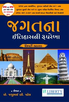 Jagat Na Itihas Ni Ruprekha - Pro. Jasubhai Patel