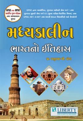 Madhyakalin Bharat No Itihas - Pro. Jasubhai Patel