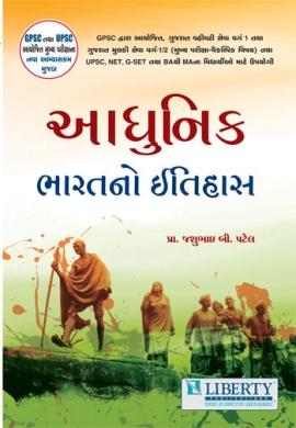 Adhunik Bharat No Itihas - Pro. Jashubhai Patel